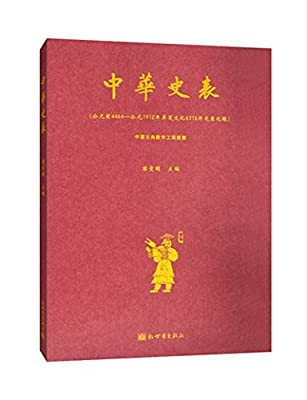 中国古典数字工程丛书:中华史表.pdf