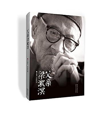 父亲梁漱溟.pdf