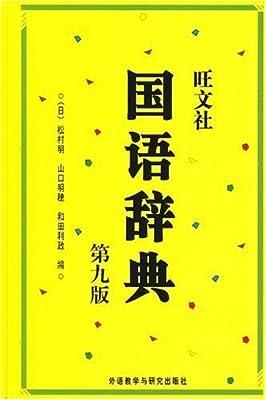 旺文社国语辞典+.pdf