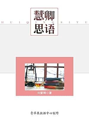 慧卿思语.pdf