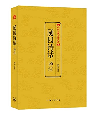 中国古典文化大系第七辑:随园诗话译注.pdf