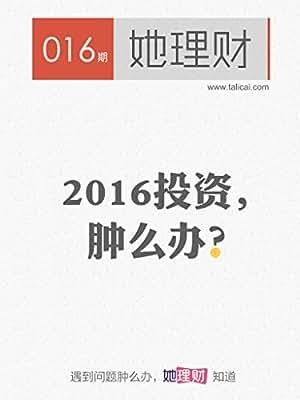 她理财016 2016投资,肿么办?.pdf