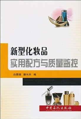 新型化妆品实用配方与质量监控.pdf
