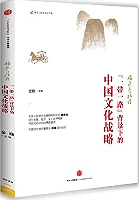 """梅花与牡丹:""""一带一路""""背景下的中国文化战略.pdf"""