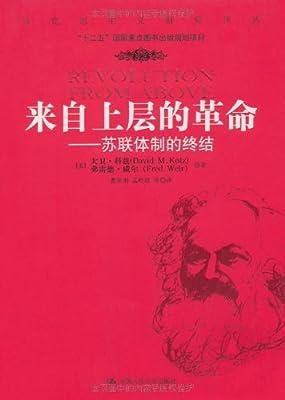 来自上层的革命:苏联体制的终结.pdf