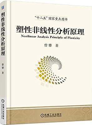 塑性非线性分析原理.pdf