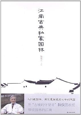 江南古典私家园林.pdf