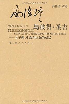 南怀瑾与彼得•圣吉:关于禅、生命和认知的对话.pdf