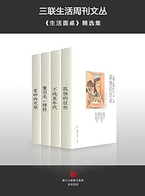 三联生活周刊文丛·《生活圆桌》精选集.pdf