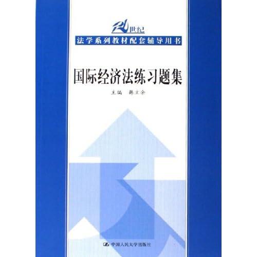 国际经济法练习题集(21世纪法学系列教材配套辅导用书)