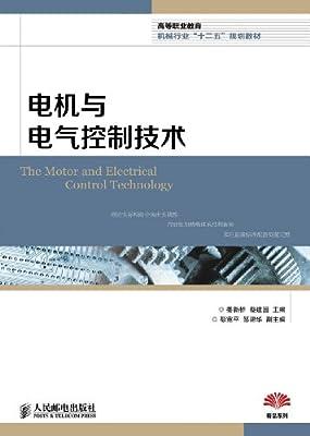 电机与电气控制技术.pdf