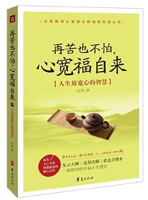 再苦也不怕,心宽福自来.pdf