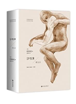 纪伯伦全集:沙与沫·散文集.pdf