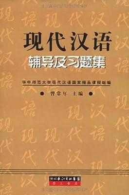 现代汉语辅导及习题集.pdf