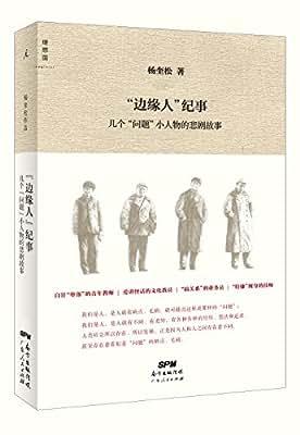 """""""边缘人""""纪事:几个""""问题""""小人物的悲剧故事.pdf"""