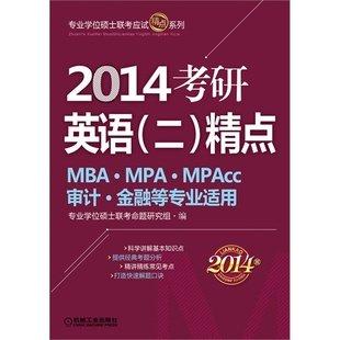 现货2014考研英语精点MBA MPA MPAcc 审计 金融等专业适用.pdf