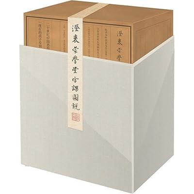 澄衷蒙学堂字课图说.pdf