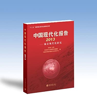 中国现代化报告2013:城市现代化研究.pdf