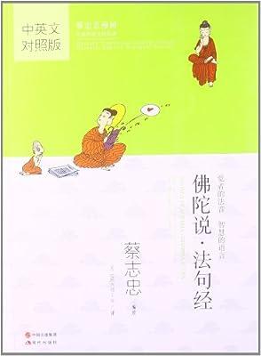 蔡志忠漫画中国传统文化经典:佛陀说•法句经.pdf