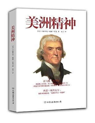 美洲精神.pdf