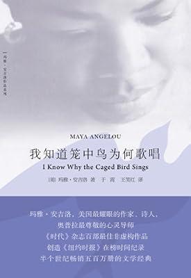我知道笼中鸟为何歌唱.pdf