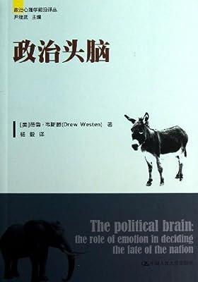 政治头脑.pdf