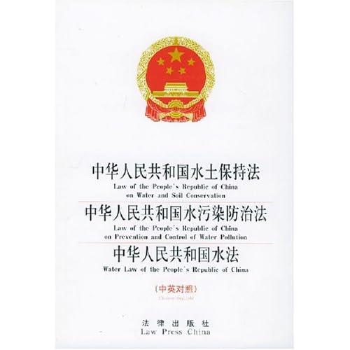 中华人民共和国水土保持法中华人民共和国水污染防治法中华人民共和国水法(中英对照)