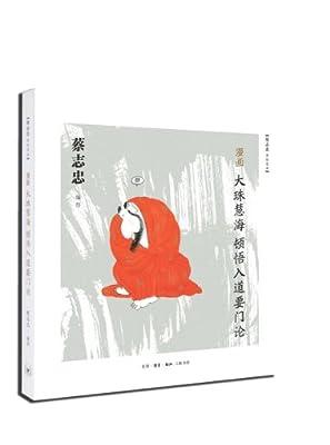 漫画大珠慧海顿悟入道要门论.pdf