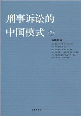 刑事诉讼的中国模式.pdf