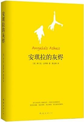 安琪拉的灰烬.pdf