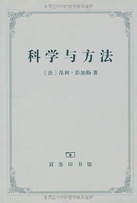 科学与方法.pdf