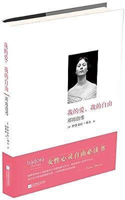 我的爱,我的自由:邓肯自传.pdf