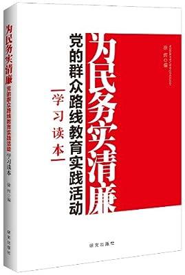 为民务实清廉:党的群众路线教育实践活动学习读本.pdf
