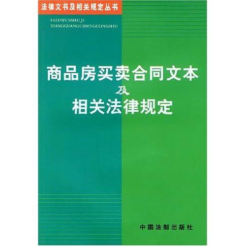 商品房买卖合同文本及相关法律规定/法律文书及相关规定丛书