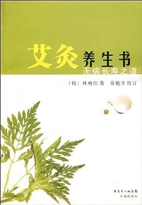 艾灸养生书:无病长寿之道.pdf