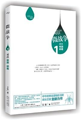 微战争·对决细菌 病毒.pdf
