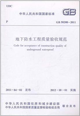 中华人民共和国国际标准 GB 50208-2011:地下防水工程质量验收规范.pdf