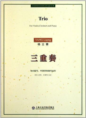 三重奏 为小提琴单簧管和钢琴而作