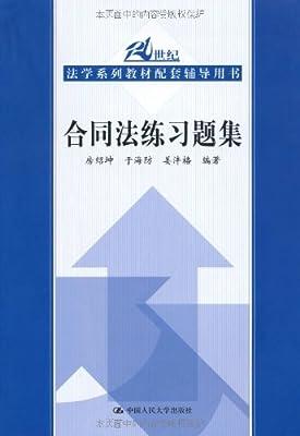 合同法练习题集.pdf