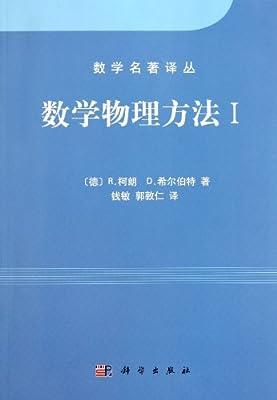 数学物理方法1.pdf