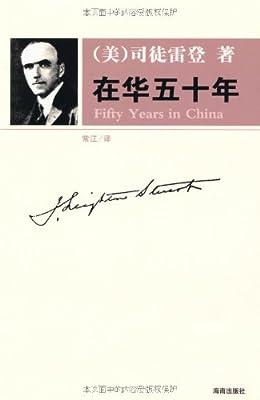 在华五十年.pdf