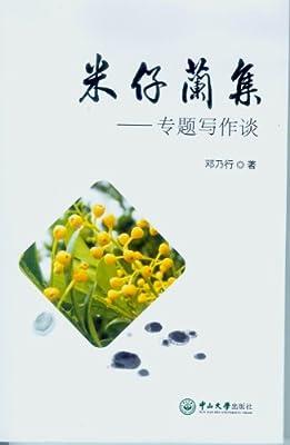 米仔兰集:专题写作谈.pdf