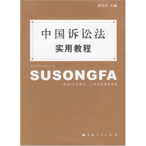 中国诉讼法实用教程
