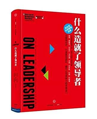 哈佛商业评论管理必读:什么造就了领导者.pdf