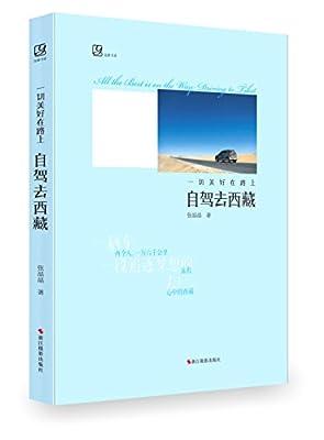 一切美好在路上:自驾去西藏.pdf