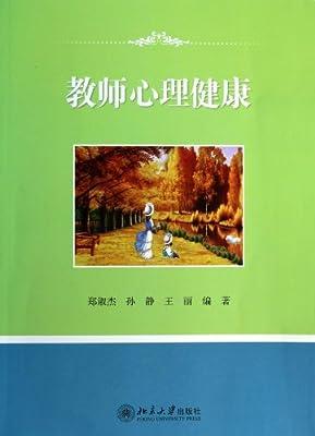 教师心理健康.pdf