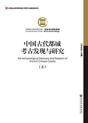 中国古代都城考古发现与研究.pdf
