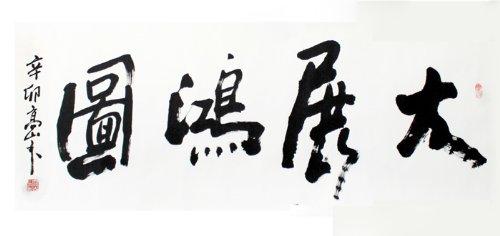 开业大吉书法图片