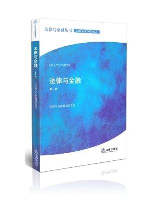 法律与金融.pdf