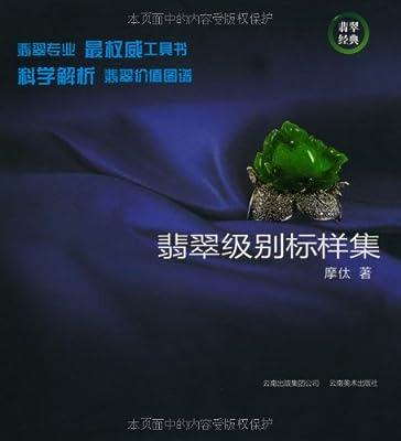 翡翠级别标样集.pdf